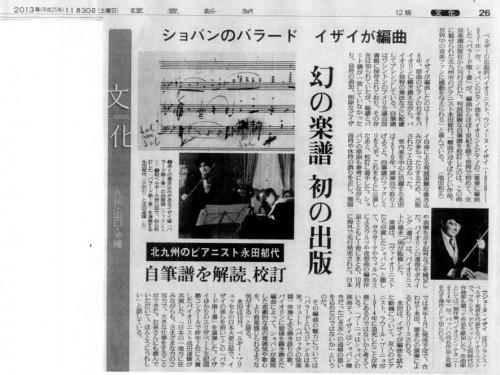 20131130【読売新聞】