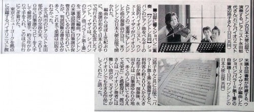 20140814【共同通信】配信記事