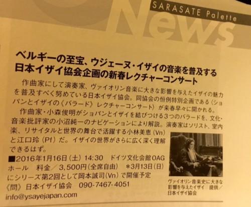 20151228【 弦楽誌サラサーテ】News欄