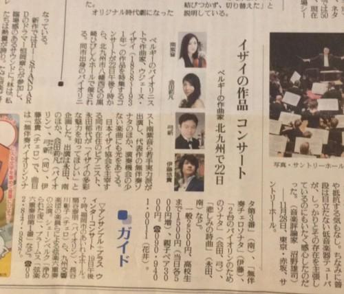 2016年12月13日読売新聞夕刊文化欄