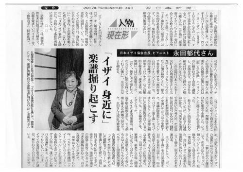 2017年5月10日西日本新聞社文化欄