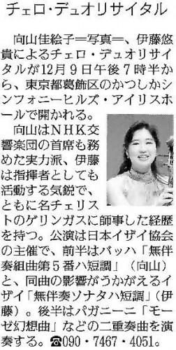 2017年12月1日読売新聞東京版