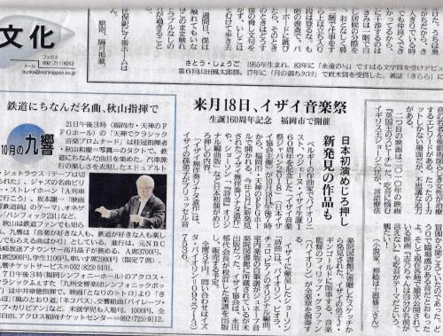 2018年9月25日 西日本新聞 文化欄