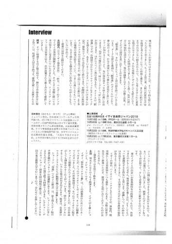 2018年9月15日 音楽現代10月号 岡本侑也インタビュー記事 (2)