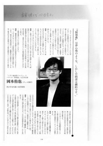 2018年9月15日 音楽現代10月号 岡本侑也インタビュー記事