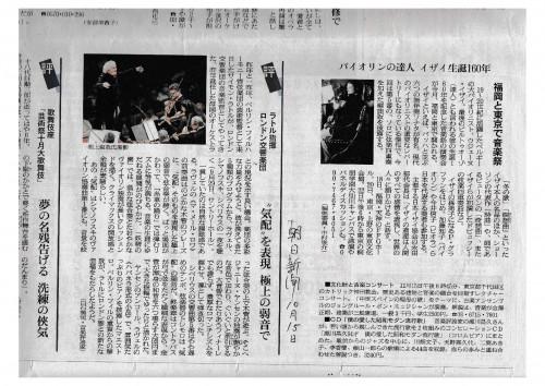 2018年10月15日朝日新聞文化欄 全国版