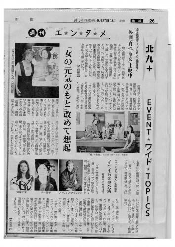 2018年9月27日 毎日新聞文化欄(福岡版)