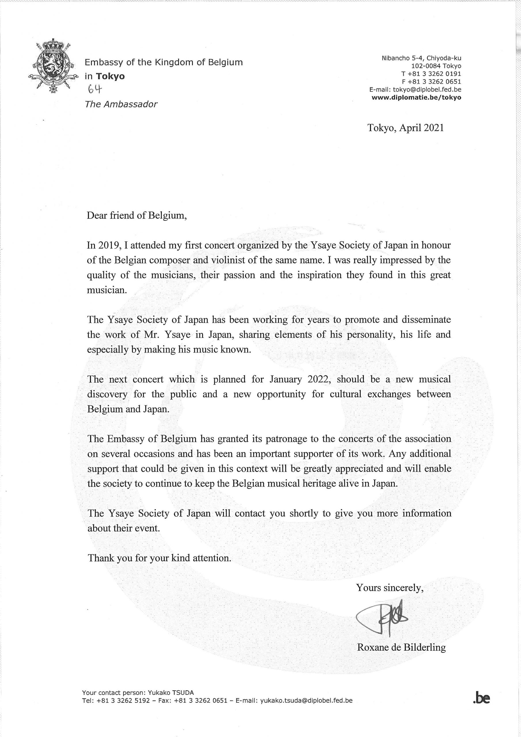 ベルギー大使署名推薦書(欧文+和訳)_ページ_1