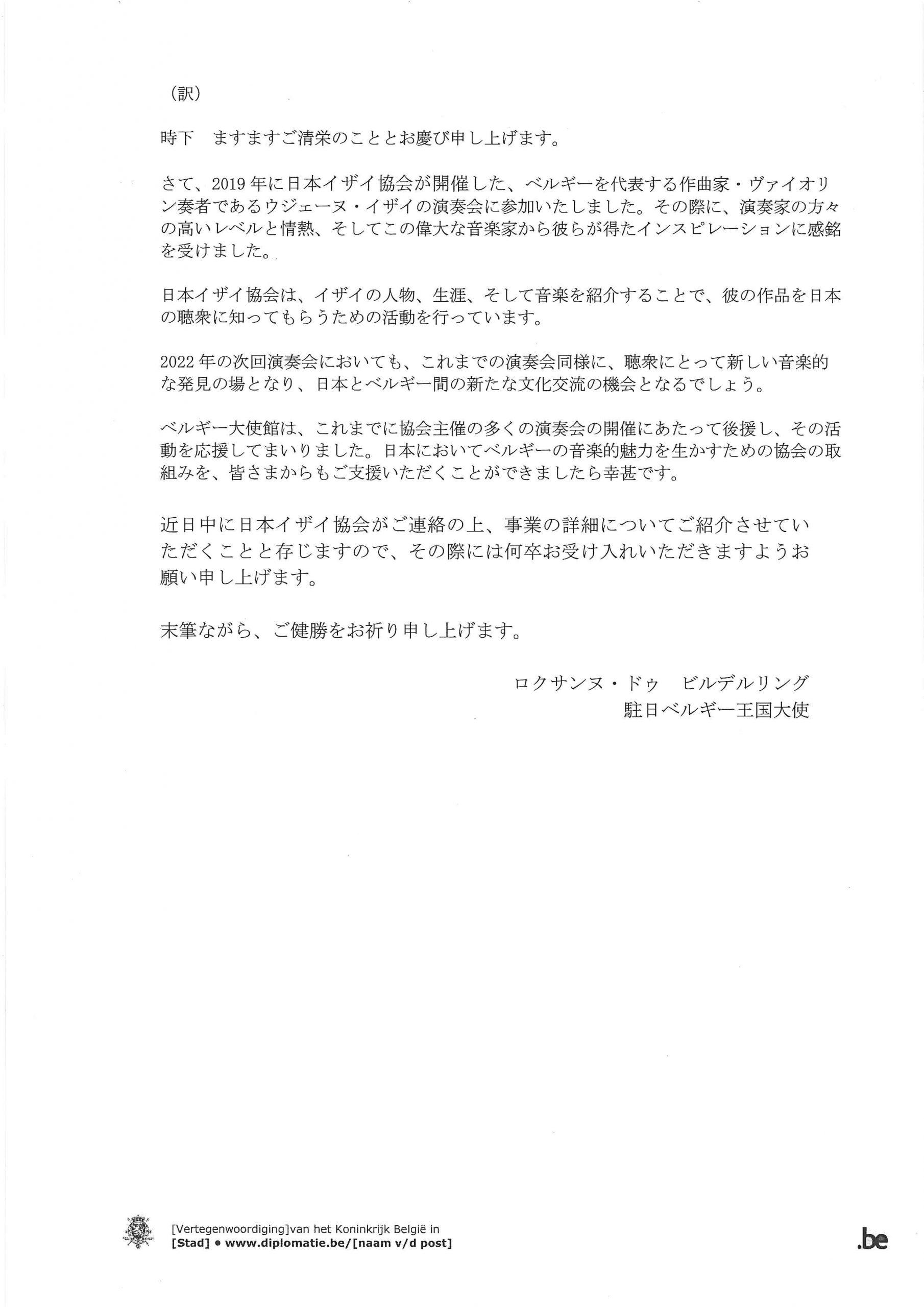 ベルギー大使署名推薦書(欧文+和訳)_ページ_2
